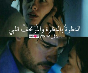 nuna_tam+, arabic+qoute+words+, and حب عربي تصاميم تصميم image