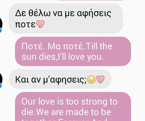 messages, greek quotes, and love.her image