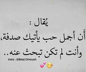 حُبْ and صدفة image