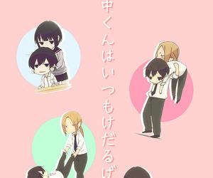 anime, kawaii, and tanaka kun wa itsumo image