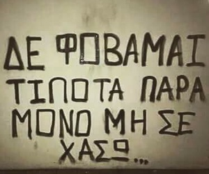 11, greek quotes, and greek love quotes image