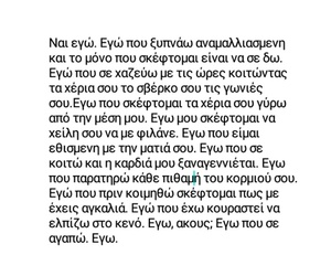 quotes, greek quotes, and love you image
