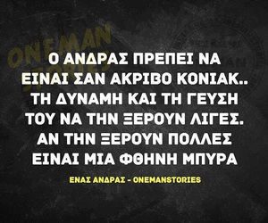 greek, greek quotes, and post image