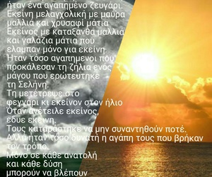 greek, quotes, and moon image