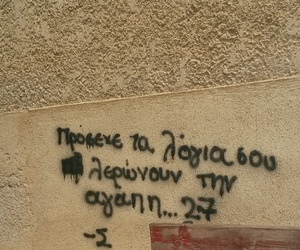 greek, greek quotes, and τοιχοσ image