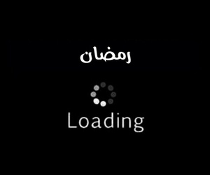 رمضان, loading, and Ramadan image