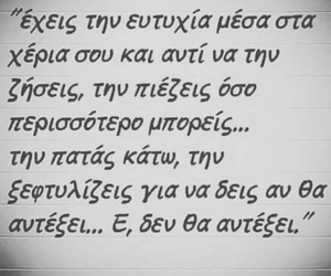 greek quotes and ellhnika image