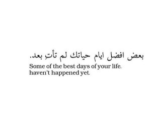 quotes, life, and arabic image