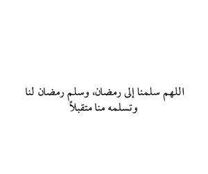 ذكر الله, كلمات, and دُعَاءْ image