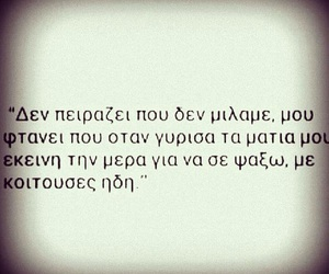 greek, quotes, and quotes about love image