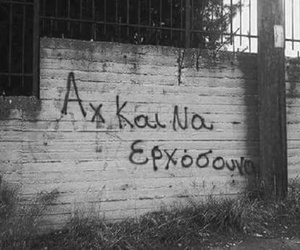 love, greek, and quotes image