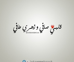 arabic, algerian quotes, and حكم اقوال image