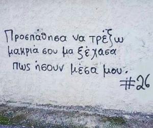 greek, quotes, and προσπάθησα image