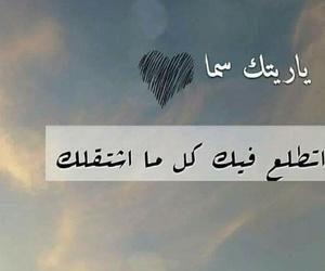 اختى, عمري , and حبيبتيً image