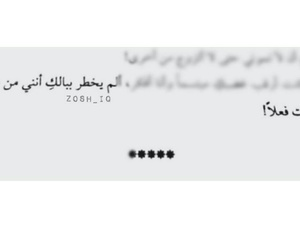 arabic, quote, and tumble image