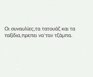 greek, live, and quotes image
