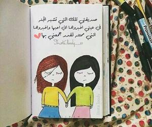 صديقتي،حبيبتي،اختى image
