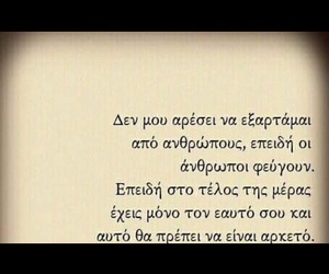 quotes, greek quote, and μόνο image