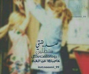 اختى, رفّيقتي, and صديقتي image