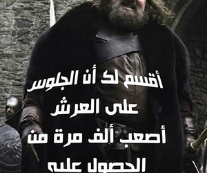 dz, quotes, and game of thrones image