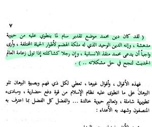 إبداع, الله, and مي image