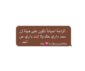 راحه, حُبْ, and ﻋﺮﺑﻲ image