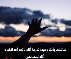 ال۾, فِراقٌ, and وَجع image
