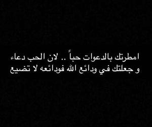 الله, ﻻ, and دُعَاءْ image