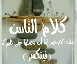 كلام# فاضي# طنش# عربي# image