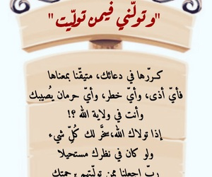 دعوة and ادعية image
