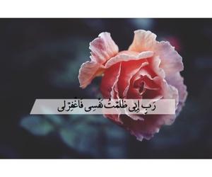 islamic arab arabic allah, اسلام الاسلام الله صدقه, and استغفار تسبيح اجر قران image