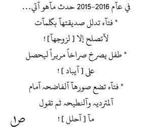 صوري, بنت بنات شباب رجال, and islamic arab arabic allah image