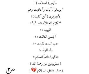 بنت بنات شباب رجال, طفله طفل اطفال حب, and قلب قلبي عمري حياتي image
