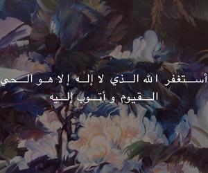 islam, عربي, and استغفار image