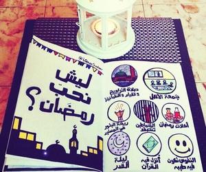 رمضان, عربي, and رَمَضَان image