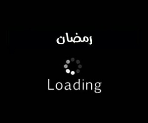 رمضان, loading, and Ramadan image