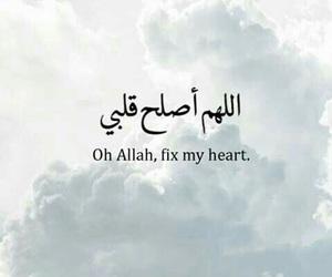 islam, allah, and heart image