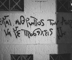 quotes, Ελλάδα, and ellinika image