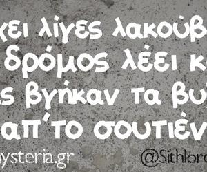 greek, ellinika, and stixakia image