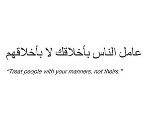 quotes, arabic, and islam image