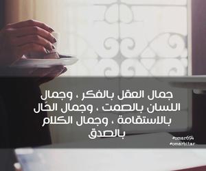 arabic and عربي،حكم image