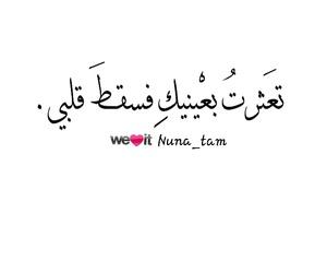 هلوً, عتاب غياب فراق لقاء, and حزن رواية ألم جرح وجع صمت image