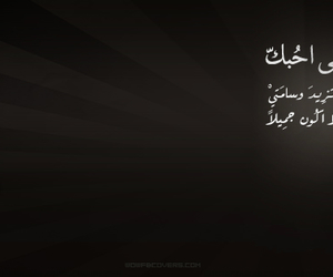 arabic, bw, and text image