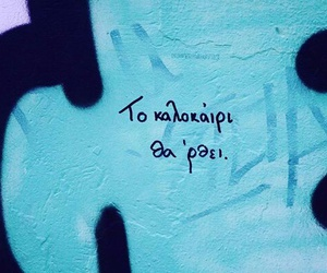 greek quotes, quotes, and ΚΑΛΟΚΑΙΡΙ image