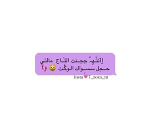محجبات, وكت, and كفار image