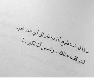 tumblr, arabic quote, and حُبْ image