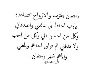 tumblr, رمضان كريم, and arabic quote image