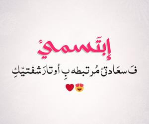حُبْ, كلمات, and ابتسم image