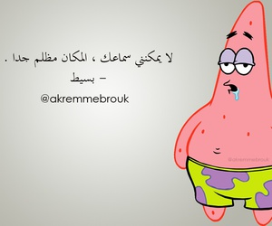 anime, cartoon, and arabic quotes image