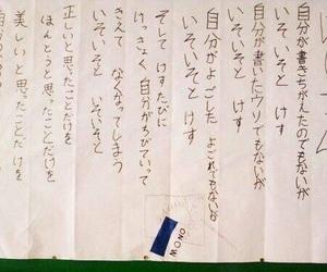 poem, ことば, and ゆめかわいい image